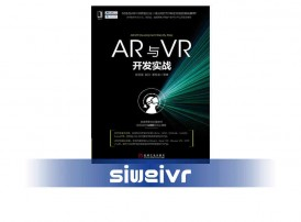 《AR与VR开发实战》