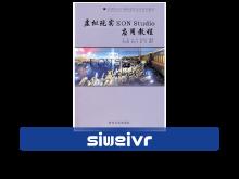 《虚拟现实EON Studio应用教程》