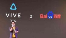 百度VR强强联手HTC VIVE 共同推进繁荣壮大5G VR生态