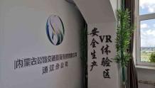 安全生产VR教育培训中心