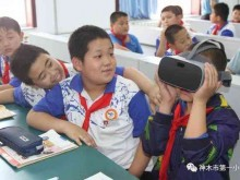 VR技术走进课堂 助力学生全面成长——神木一小VR教育体验培训