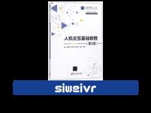 《人机交互基础教程(第3版)》