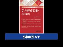 《C#程序设计项目教程 》