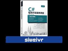 《C#程序开发案例课堂》