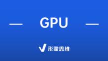 GPU | GPU是什么意思?