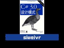 《C#3.0 设计模式》