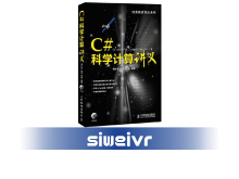《C#科学计算讲义 》