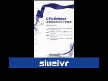 《C#与Sybase数据库移动应用开发指南》