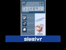 《百问百例系列丛书—C#语言程序设计》
