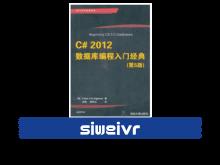 《C# 2012数据库编程入门经典(第5版)》