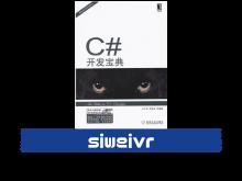 《C#开发宝典》