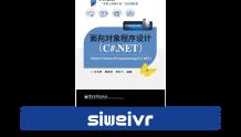 《面向对象程序设计(C#.NET)》