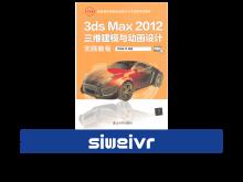《3ds Max 2012三维建模与动画设计实践教程》