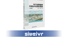 《.NET应用程序开发技术与项目实践(C#版)》