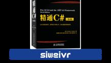《精通C#(第6版)》