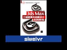 《3ds Max三维建模与动画设计实践教程》