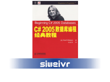 《C#2005数据库编程经典教程》