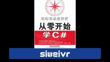 《从零开始学C#》