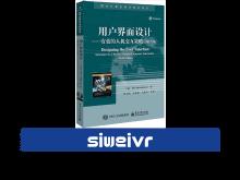 《 用户界面设计——有效的人机交互策略(第六版)》