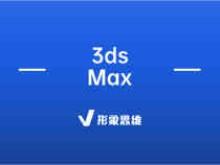 3ds Max | 3ds Max是什么意思?