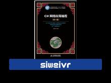 《C#网络应用编程(第3版)》