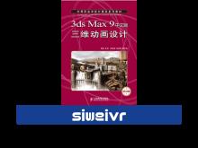 《3ds Max 9中文版三维动画设计》