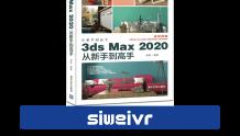 《3ds Max 2020从新手到高手》