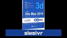 《中文版3ds max 2016互动教程》