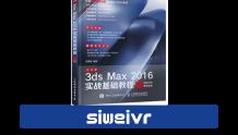 《中文版3ds Max 2016实战基础教程》