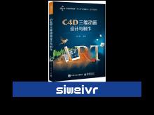 《C4D三维动画设计与制作》