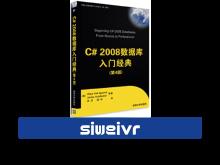 《C#2008数据库入门经典(第4版)》