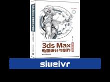 《3ds Max动画设计与制作:从新手到高手》