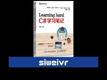 《Learning hard C#学习笔记》