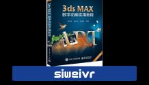《3ds MAX数字动画实用教程》