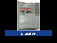 《计算机图形学基础教程(Visual C++版)习题解答与编程实践(第2版)》