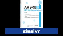 《AR开发权威指南:基于AR Foundation》