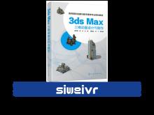 《3ds Max三维动画设计与制作》