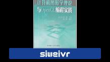 《计算机图形学理论与OpenGL编程实践》