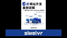 《C#网站开发案例详解》