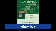 《交互式计算机图形学—基于WebGL的自顶向下方法(第七版)》
