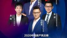 """五城""""云""""聚 2020中房榜西南大区AR线上发布会圆满落幕"""