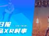 87日报:高德地图AR导航再升级;恐怖游戏《Agony》将推出VR版