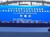 2020年全国行业职业技能竞赛在济宁开赛