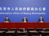 首届北京国际视听大会前瞻:三大亮点 七大特色