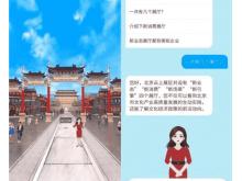 """虚拟导览首次亮相文博会,""""小春妮""""带你浏览北京云上展厅"""