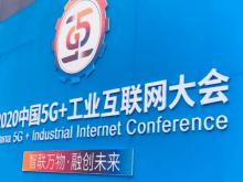 2020中国5G+工业互联网大会首日,大咖透露了哪些行业最新进展?
