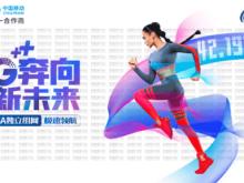 5G融入百业 四川移动 5G SA独立组网全程护航成马