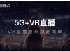 5G即将正式商用会给VR行业带来哪些影响?
