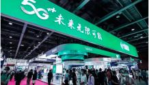 OPPO参展中国移动全球合作伙伴大会 卷轴屏概念机、AR眼镜亮相