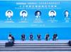 贝壳找房亮相2020年互联网发展论坛:以科技赋能居住服务生态